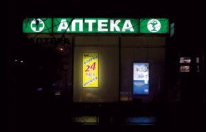 Таблетки, наркотики Красноярск