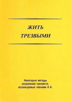 ЖИТЬ ТРЕЗВЫМИ (Книга)